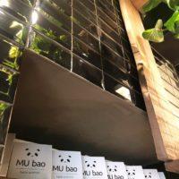 MU Bao - Torino - interni